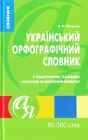 Український орфографічний словник з граматичними таблицями + короткий правописний коментар. 80 000 слів