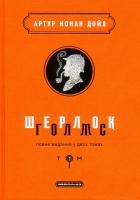 Шерлок Голмс. Повне видання у двох томах. Том 1 Артур Конан Дойл
