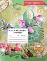 Робочий зошит Біологія 6 клас Вихренко 2020