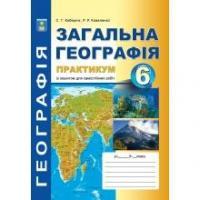 Кобернік 6 клас Практикум з курсу Загальна географія із зошитом для самостійних робіт