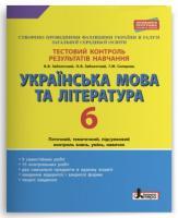 Тестовий контроль результатів навчання Українська мова та література 6 клас