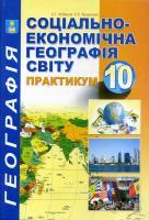 Практикум з курсу «Соціально-економічна географія світу» з додатком підсумковими контрольними роботами 10 клас С.Г. Кобернік, Р.Р. Коваленко