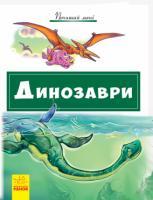 Почитай мені. Динозаври
