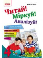 Читай! Міркуй! Аналізуй! 4 клас Тексти та завдання для розвитку критичного мислення