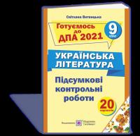 Підсумкові контрольні роботи з української літератури. 9 клас. ДПА 2021. Витвицька С.