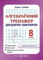 Алгебраїчний тренажер : запитання, відповіді, зразки розв'язання вправ. 8 клас. Олійник Л.