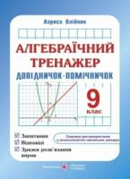 Алгебраїчний тренажер. Запитання, відповіді, зразки розв'язання вправ. 9 клас