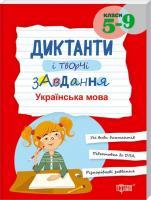 Диктанти і творчі завдання. Українська мова, 5–9 класи
