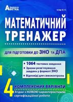 Математичний тренажер. Тестові завдання для підготовки до ЗНО. О. Істер