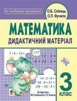Математика. Дидактичний матеріал : 3 кл. : до підр. М.В. Богдановича, Г.П.Лишенка. За оновленою програмою