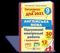Підсумкові контрольні роботи для ДПА з англійської мови. 9 клас. ДПА 2021. Марченко А., Лесишин Н.