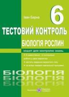 Біологія рослин. Тестовий контроль. 6 клас. Барна І.