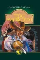 Три мушкетери : роман Дюма Александр