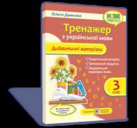 Тренажер : дидактичні матеріали з української мови. 3 клас (за програмою Р. Шияна) Данилко О.
