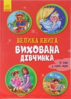Велика книга. Вихована дівчинка