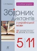 Збірник диктантів з української мови. 5-11 класи