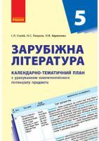 Зарубіжна література 5 клас КТП Календарно-тематичний план з урахуванням компетентнісного потенціалу предмета