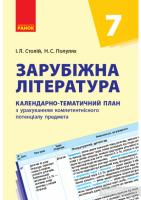 Зарубіжна література 7 клас КТП Календарно-тематичний план з урахуванням компетентнісного потенціалу предмета