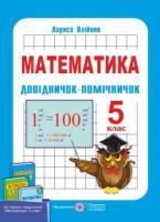 Довідничок-помічничок : посібн. з математики для 5 класу. України Олійник Л.