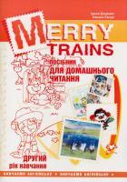 Merry Trains : посібник для домашнього читання. Другий рік навчання
