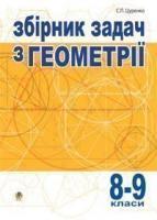 Збірник задач з геометрії.8-9 кл.Багатоваріантні різнорівневі однотипні табличні задачі. Цуренко