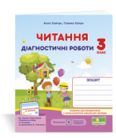 Читання : діагностичні роботи. 3 клас (за програмою О. Савченко) Савчук А., Сапун Г.