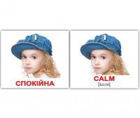 Картки Домана україно-англійські «Емоції/Emotions»