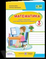 Математика : зошит-помічничок для коригувального навчання. 3 клас Заїка А., Тарнавська С.