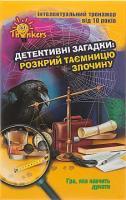 """Thinkers """"Детективні загадки: розкрий таємницю злочину"""" від 10 років"""