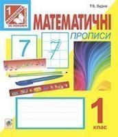 Математичні прописи. 1 клас.