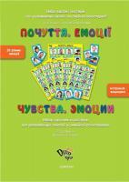 """""""Емоції. Почуття"""" для роботи з сім'єю. Набір карток і постерів"""