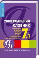 Універсальний словник 7 в 1. Українська мова та література