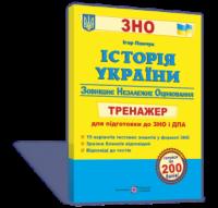 Історія України. Тренажер для підготовки до ЗНО та ДПА. Панчук І.