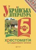 Українська література. Хрестоматія для додаткового читання : 5 клас