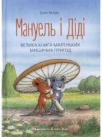 Мануель і Діді. Велика книга маленьких мишачих пригод Мозер Е.