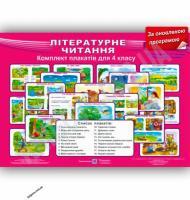 Комплект таблиць з літературного читання 4 клас До підручника Савченко О.