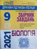 ДПА 9 клас 2021 Біологія Збірник завдань. Костильов О.