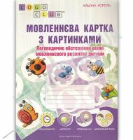 Мовленєва картка з картинками. Логопедичне обстеження рівня мовленєвого розвитку дитини. Король А.