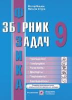 Фізика. Збірник задач. 9 клас. України Мацюк В., Струж Н.