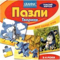 """Пазли Granna """"Тварини"""""""