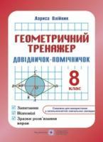 Геометричний тренажер : запитання, відповіді, зразки розв'язання вправ. 8 клас. Олійник Л.