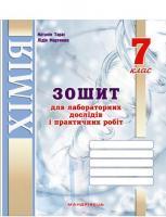 Зошит для лабораторних дослідів і практичних робіт з хімії. 7 клас