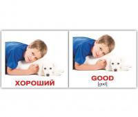 Картки Домана україно-англійські «Прикметники/Adjectives»