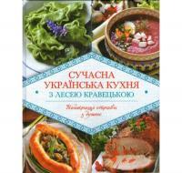 Сучасна українська кухня з Лесею Кравецькою. Кравецька Л.