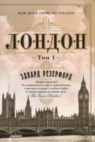 Лондон (комплект із 2 книг). Едвард Резерфорд