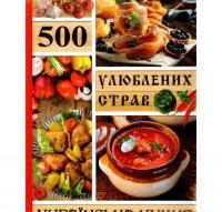 500 улюблених страв. Українська кухня. Карпенко Ю.