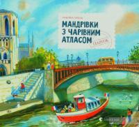 Мандрівки з чарівним атласом. Париж. Надійка Гербіш