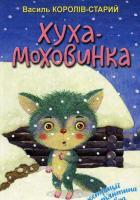 Хуха-Моховинка. Вибрані казки. Василь Королів-Старий