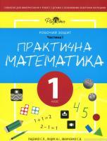 Практична математика. Робочий зошит для спеціальних закладів загальної середньої освіти. Частина 1. 1 клас