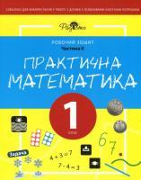 Практична математика. Робочий зошит для спеціальних закладів загальної середньої освіти. Частина 2. 1 клас